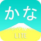 日语假名大师Lite 1.4