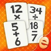 数学闪存卡配对游戏为孩子们免费辅导 1