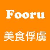 Fooru 美食俘虜 1.1.1