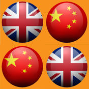 Hello 您好 - English to Chinese (Simplified) Translato