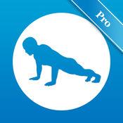 健身吧(专业版) - 俯卧撑+平板支撑 1.1