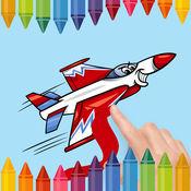 色书:惊人的飞机游戏的孩子 1