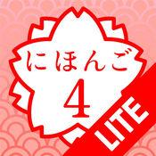 日语4 Lite (JLP...
