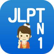 JLPT N1日本語能力試験一級検定 1.0.2