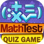 数学 测验 – 最...