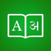 印地文字典 - 英文印地文翻译 19.1.3