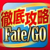 FGO攻略&ニュースまとめアプリ for Fate 1