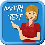 测试数学 1.5