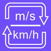 米每秒到千米每小时轉換器 - 千米每小时到米每秒轉換器 1.