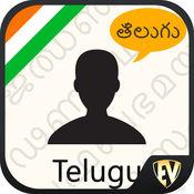 讲泰卢固语文字,图片,音频和游戏 1.1