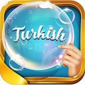 沐浴泡泡 土耳其语: 学习土耳其语 Lite