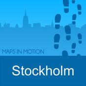 走遍斯德哥尔摩:离线地图