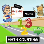 数学计算为孩子们