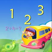 儿童数学 - 宝宝数字认知读写