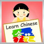 儿童学习中文字与英文翻译(帮助孩子学前识字和认识汉字的艺术)Learn Chinese (Mandarin) the Fun Way 兒童學習中文字與英文翻譯(幫助孩子學前識字和認識國字的藝術)免费 手机版