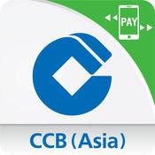 建行(亚洲)「建」付同行手机客户端