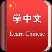Learn Chinese Easily Travel Phrases中文汉语 1.5.0