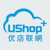 UShop+ 優店聯網