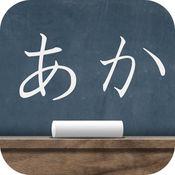 日本语五十音图...