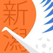 J Info for アルビレックス新潟 1.0.2