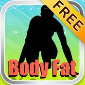体脂肪计算器® FREE 1