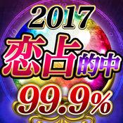 99%当たる!!恋愛占い2017~占いアプリ決定版