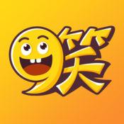 9笑-减压救生活!