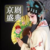 [15 CD]京剧盛典 Ⅰ