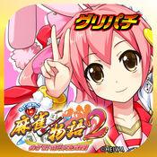 [GP]CR麻雀物語2〜めざせ!雀ドル決定戦!〜(パチンコゲーム)