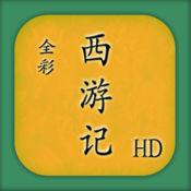 [全彩]西游记 HD...
