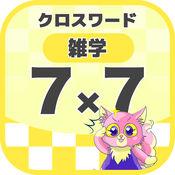 [雑学] 7マス×7マス 中級クロスワード 無料簡単パズル