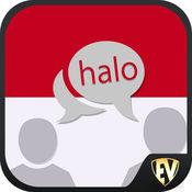 讲印尼语智能指南