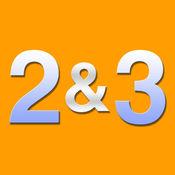 2和3 : 极度上瘾的2048