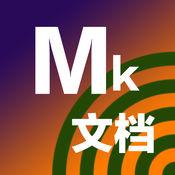 Mk文档 1