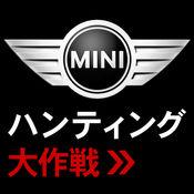 MINI COUPEハンティング大作戦 1.0.1