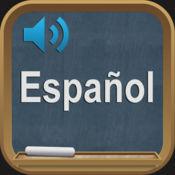 西班牙语字母-清晰 准确 1.7