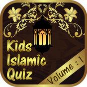 穆斯林 孩子们 清真 测验 体积: 1