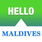 你好 马尔代夫 - 迪维希语说话