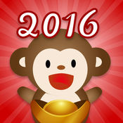 Monkey Chinese New Year 178 猴年行大运一起发