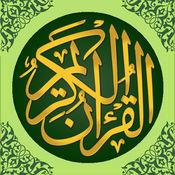 Muslim-Quran 穆斯林古兰经临