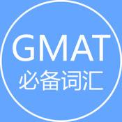 GMAT必备词汇 2