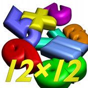 乘法表 12×12