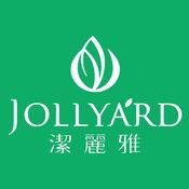 JOLLYARD潔麗雅植萃美肌 2.22.0