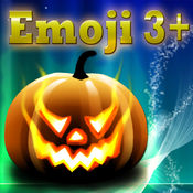 Emoji 3+ - 免费的表情符号 + 有表情键盘!