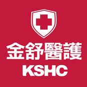 KSHC金舒醫護-給您健康生活