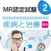 MR認定試験問題集 疾病と治療(臨床) 1.1