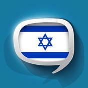 希伯来语词典 - 跟着音频一起说希伯来语 1.1