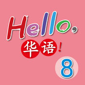 Hello, 華語!Vol 8 ~ Learn Mandarin Chinese for Kids! 1