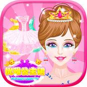 优雅公主裙-美少女换装养成女孩游戏 1