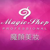 Magic shop 魔顏美妝 2.22.0